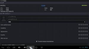 Screenshot_2013-07-24-21-41-04