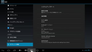Screenshot_2013-07-24-23-53-58